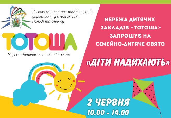 Мережа дитячих закладів «Тотоша» запрошує  на сімейно-дитяче свято  «Діти надихають»