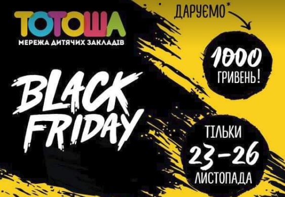 Black Friday в «Тотоше»