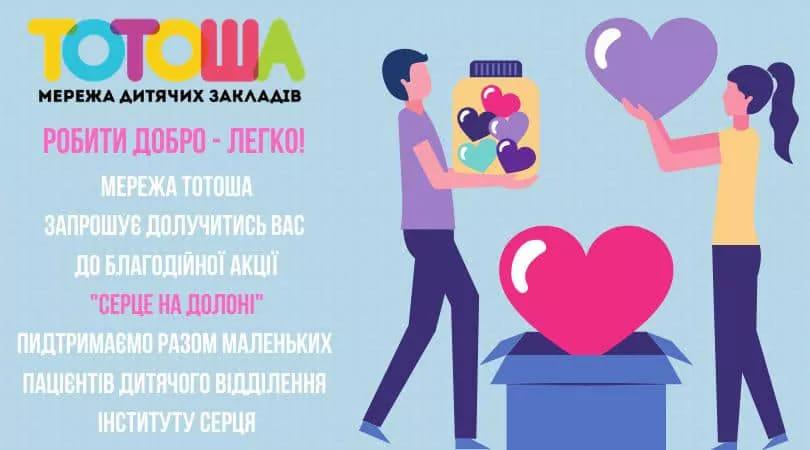 Мережа закладів освіти «Тотоша» запрошує разом допомогти діткам з дитячого відділення Інституту серця МОЗ України